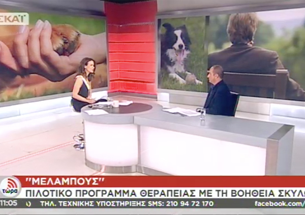 skai tv interview mpousdoukou evangelos diamantakos
